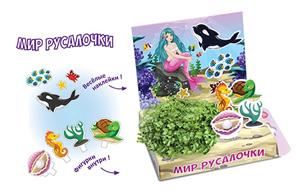 """Детский развивающий набор для выращивания """"Мир Русалочки"""""""